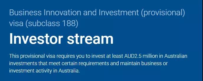 带您了解变政后的澳洲188B投资移民签证!