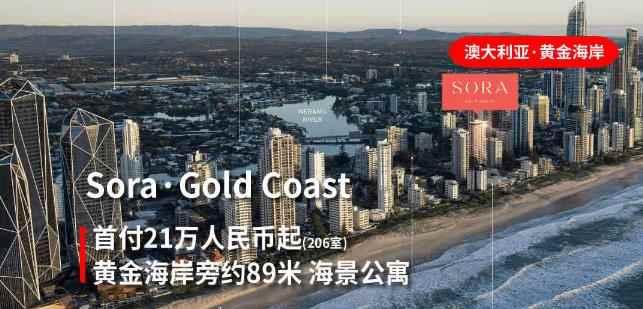 Sora·Gold Coast.jpg
