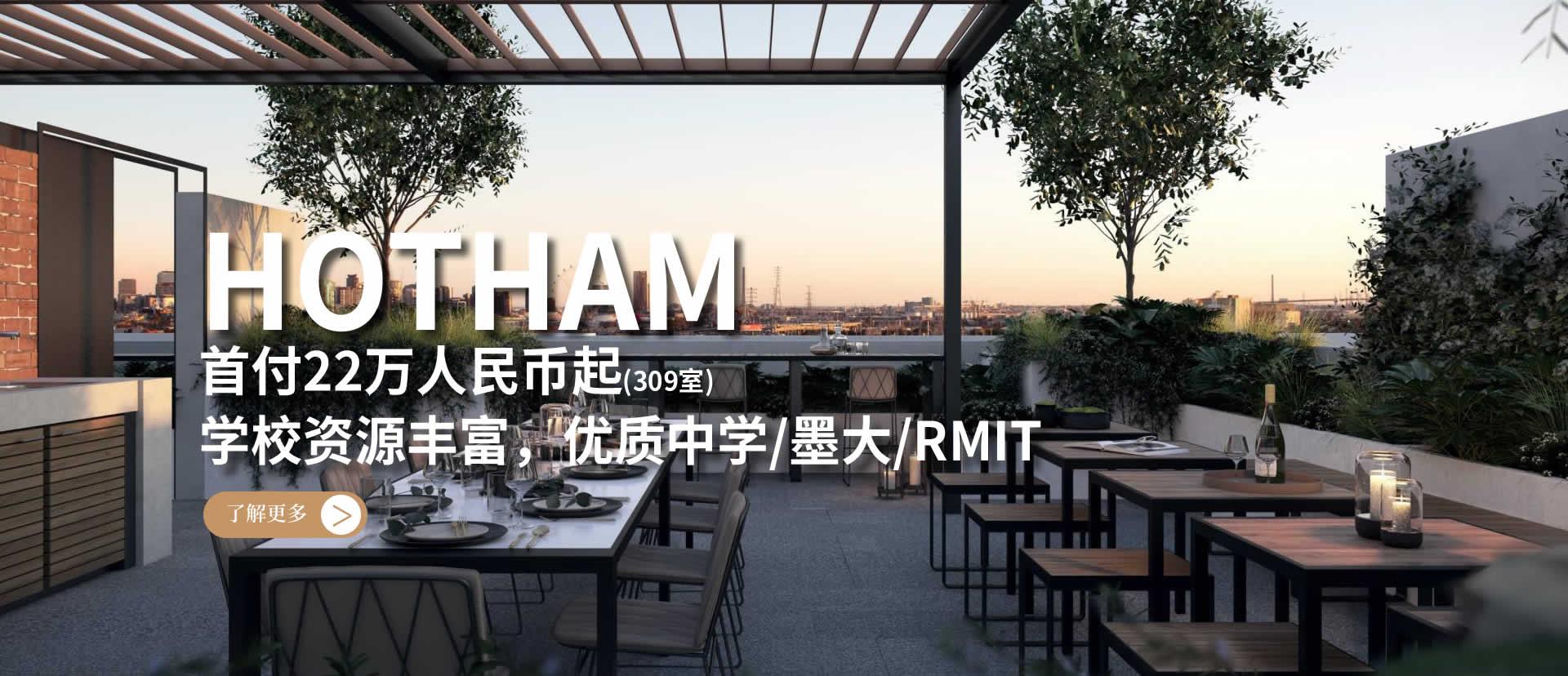 澳大利亚房产墨尔本公寓hotham